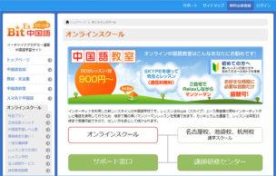 BitEx 中国語