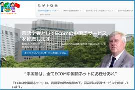 e-com中国語ネット