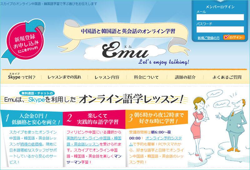 Emu(エム)