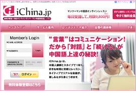 iChina.jp
