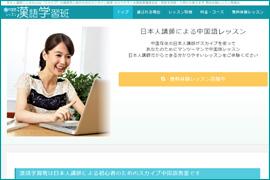 漢語学習班