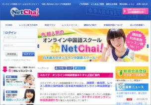 NetChai(ネトチャイ)