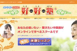 好好塾(ハオハオスクール)