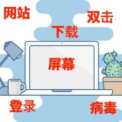 中国語でWEBやITを語るための基本用語