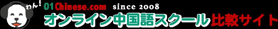 オンライン中国語スクール比較サイト【01chinese.com】